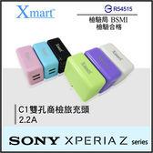 ◆Xmart C1 雙孔商檢2.2A USB旅充頭/充電器/SONY Xperia Z1 L39H/Z1mini Z1f Z1s/Z2/Z2a/Z3 D6653/Z3+/Z5/Compact/Premium