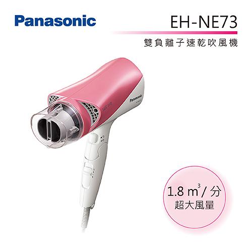 領200現折  ★現貨 Panasonic EH-NE73  國際牌 雙負離子吹風機 雙負離子加倍保濕秀髮 公司貨