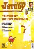 J'STUDY留日情報雜誌 12-1月號/2019-20 第124期
