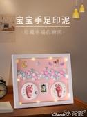 手足印泥相框寶寶手足印泥手腳印永久胎毛紀念品diy兒童新生嬰兒滿月百天禮物lx 小天使