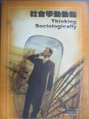【書寶二手書T3/社會_LCK】社會學動動腦_Zygmunt Bauman