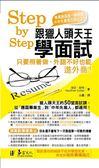 (二手書)Step by Step跟獵人頭天王學面試
