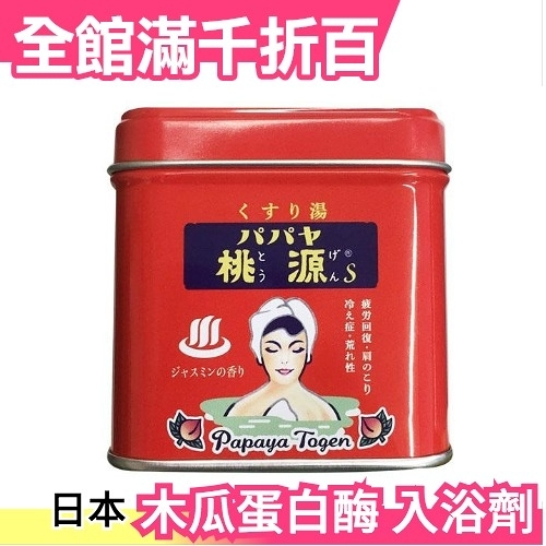日本 Papaya togen 木瓜桃源入浴劑 70g 泡湯粉 舒緩 放鬆 古風 昭和味 沐浴鹽 送禮【小福部屋】