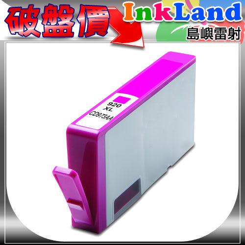 HP CD973AA紅色(No.920XL)高容量相容墨水匣【適用】OFFICEJET 6000/6500W/7000/7000