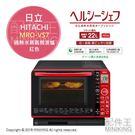 【配件王】日本代購 2018年新款 日立 MRO-VS7 過熱水蒸氣微波爐 容量22L