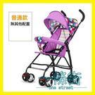 嬰兒手推車超輕便攜折疊傘車四輪避震可坐寶寶小孩童車四季簡易夏【一條街】
