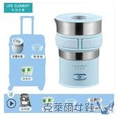 生活元素折疊水壺便攜式燒水壺壓縮旅行迷你日本小型電熱水杯旅游 快速出貨