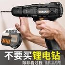電鑚 科麥斯手電轉家用沖擊鑚充電式電動螺...