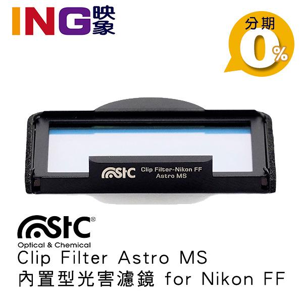 STC Clip Filter Astro MS 內置型光害濾鏡 Nikon FF 全片幅 星空濾鏡 台灣 勝勢公司貨
