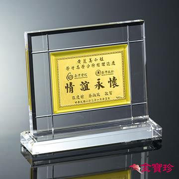 金寶珍銀樓-壓克力(長型-大)-黃金紀念獎牌(1.3錢起)