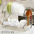 EC055 S型廚房瀝水碗架/多功能雙層...