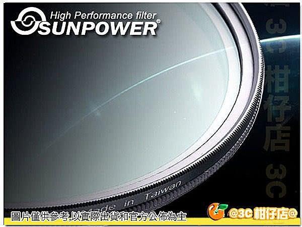 送濾鏡袋 SUNPOWER TOP1 SMRC ND4-ND400 77mm 77 數位多重 ND 可調減光鏡 湧蓮公司貨