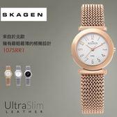 【人文行旅】SKAGEN | 北歐超薄時尚設計腕錶 107SRR1