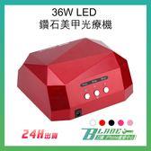 【刀鋒】現貨供應 36W LED鑽石美甲光療機 UV燈管+15顆LED 36瓦燈 鑽石燈 光療燈 自動感應