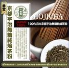 HOJICHA 一番賞100%日本 京都 宇治 無糖 純焙茶粉 200g/包 茶性濃郁,茶味香醇甘甜-良鎂
