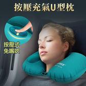 按壓充氣U型枕 (不挑色) SINF1709  (購潮8)