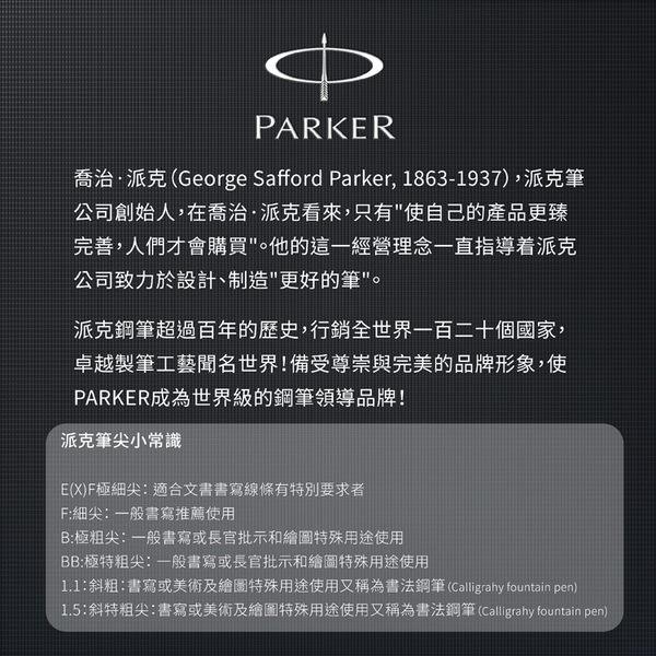 派克 PARKER IM 經典高尚系列 麗黑白夾 鋼珠筆 P0799970