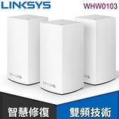【南紡購物中心】Linksys Velop 雙頻 AC1300 Mesh Wifi 網狀路由器《三入組》(WHW0103)
