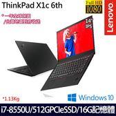 【ThinkPad】X1c 6TH 20KHA02ATW 14吋i7-8550U四核512G SSD效能商務輕薄筆電(一年保固)