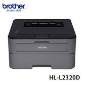 【搭一支TN-2360原廠碳匣】Brother  HL-L2320D 自動雙面列印黑白雷射印表機 【機+碳優惠組】