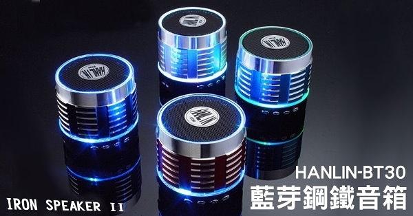 【晉吉國際】HANLIN-BT30 正版-10合1功能重低音小鋼砲喇叭