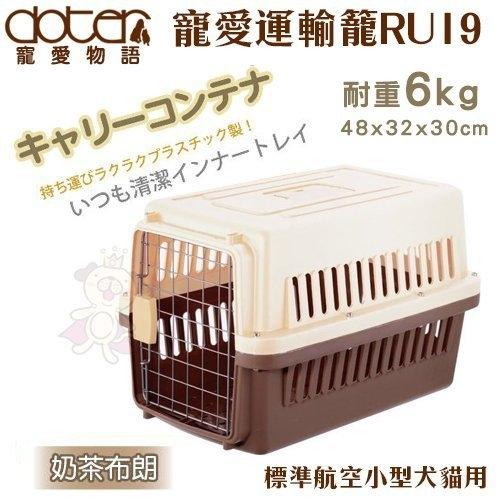 *KING WANG*寵愛物語《寵愛運輸籠RU19》標準航空小型犬貓用 外出籠 耐重6公斤