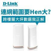 全新 D-LINK 友訊 COVR-2202 三頻全覆蓋 Mesh 家用Wi-Fi系統【全覆蓋3頻高速款】