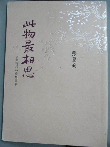 【書寶二手書T5/文學_HSH】此物最相思-古典詩詞的愛情體驗_張曼娟