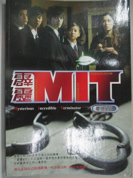【書寶二手書T1/一般小說_CD4】霹靂MIT電視小說_八大電視公