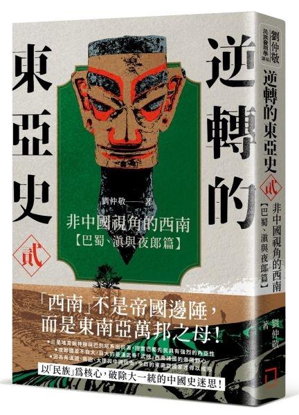 逆轉的東亞史(2):非中國視角的西南(巴蜀、滇與夜郎篇)【城邦讀書花園】