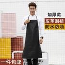 圍裙 成人防水防油皮革圍裙做飯廚房工作耐酸堿工作服定制logo印字男女 寶貝計畫 618狂歡