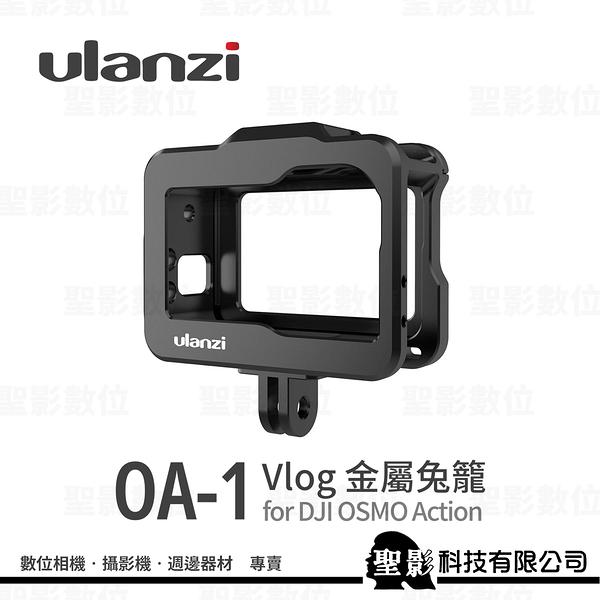 【】Ulanzi OA-1 鋁合金 提籠 兔籠 for DJI Osmo Action 專用金屬提籠