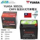 久大電池 YUASA湯淺 90D23L-CMFII 免保養汽車電瓶 CAMRY 2.0/3.0 2008後 RAV4