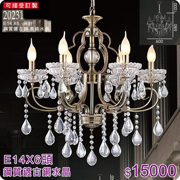 6頭水晶吊燈古銅色-20231