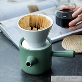 創意手沖咖啡壺過濾器陶瓷咖啡濾杯套裝家用便攜咖啡用具  女神購物節