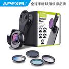 福利品【APEXEL】高解析 6 in1 廣角微距濾鏡套裝組 (APL-16MMS) - 包裝受損 商品完整