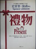 【書寶二手書T5/勵志_GHN】禮物_史賓賽.強森