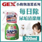*KING WANG*日本GEX《兔子除尿垢清潔劑》300ml【1GXR10056】