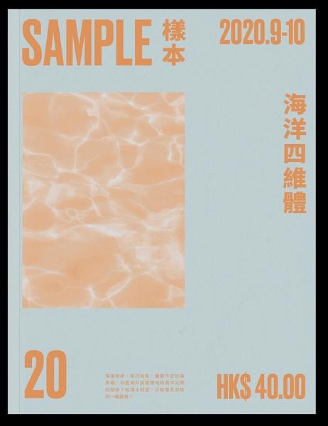 Sample 第20期:海洋四維體