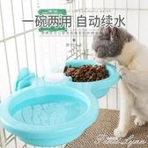 寵物貓碗懸掛式貓咪飲水碗掛籠子固定式泰迪狗碗狗狗雙碗狗飲水盆 范思蓮恩