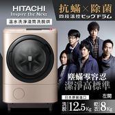 【日立】日本原裝12.5kg擺動式溫水尼加拉飛瀑滾筒洗脫烘/金 BDNX125BHJ