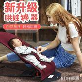 自動安撫嬰兒搖搖椅寶寶平衡搖籃躺椅懶人哄娃哄睡哄寶神器 qf3323【miss洛羽】