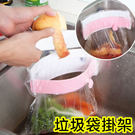 廚房水槽創意吸盤弧形可夾式防臭垃圾袋掛架 69元