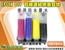 EPSON 188/T188 防水 連續供墨DIY套件組 贈100cc墨水 WF-3621/7111/7611
