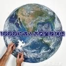 拼圖拼圖1000片成人拼圖地球月球拼圖風...