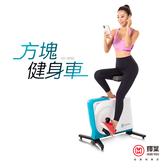 加贈▼運動水壺/輝葉 方塊健身車HY-20152