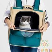 狗狗外出包箱便攜後背包太空喵寵物包艙貓咪外出籠子【奇妙商鋪】