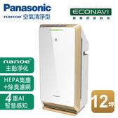 【Panasonic國際牌】 空氣清淨機F-PXM55W