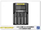 NITECORE 奈特柯爾 UMS4 四槽18650系列鋰電池 USB 行動電源充電器(公司貨)