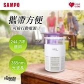 【南紡購物中心】SAMPO聲寶 攜帶型強效UV捕蚊燈 ML-WT02E(可接行動電源)